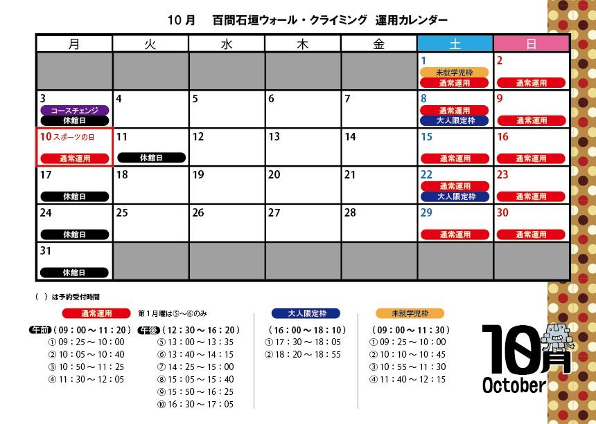 クライミングウォール10月運用カレンダー